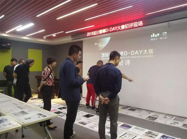 典石设计入围2018设计顺德D-DAY大赛初评