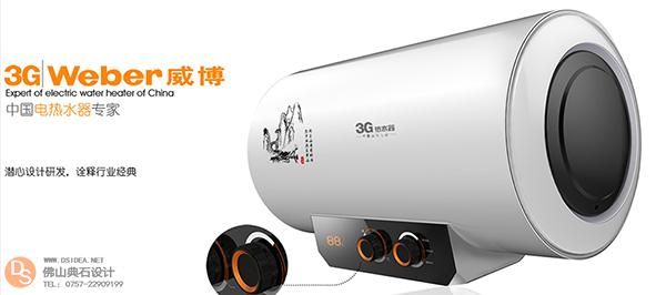 电热水器设计